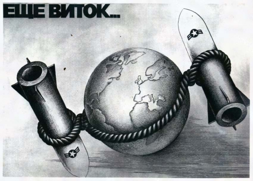 Anti-US Propaganda Posters from the USSR